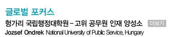 글로벌 포커스  - 헝가리 국립행정대학원-고위 공무원 인재 양성소 - Jozsef Ondrek National University of Public Service, Hungary - 더보기